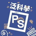 PanSci Podcast